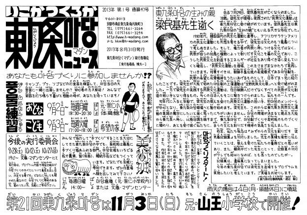 マダンニュース1号表
