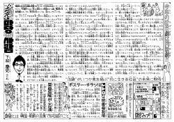 マダンニュース1号裏