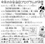 第25回東九条マダンのプログラム