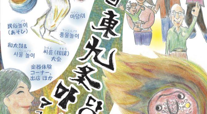 第27回東九条マダンのお知らせ