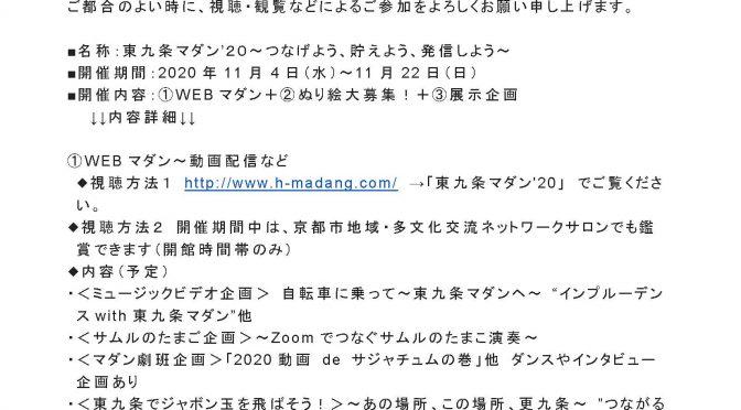 東九条マダン'20の開催について